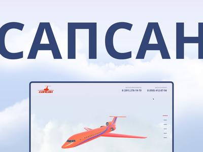 Sapsan Airlines landing page: initialization pitcher-sapsan pitcher 3d animation webdesign figma fullscreen 3d landingpage landing blender3d blender clouds plane