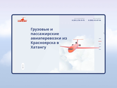 Sapsan Airlines landing page: scrolling