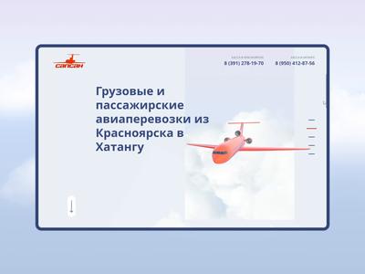 Sapsan Airlines landing page: scrolling motion design fullscreen animation webdesign plane pitcher-sapsan pitcher landingpage landing figma clouds blender3d blender 3d animation 3d