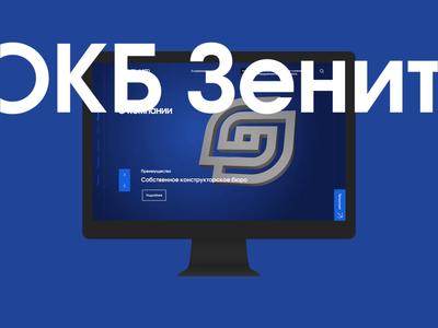 Zenith: about page 3d uxdesign ui interface typography webdesign website web behance motion design pitcher-zenith pitcheragency blender3d blender figma