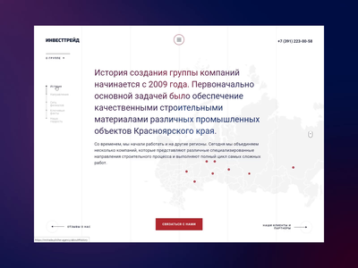 Invest⭐Trade: about company pitcher-invtrade website minimal pitcheragency webdesign web behance figma desktop clean