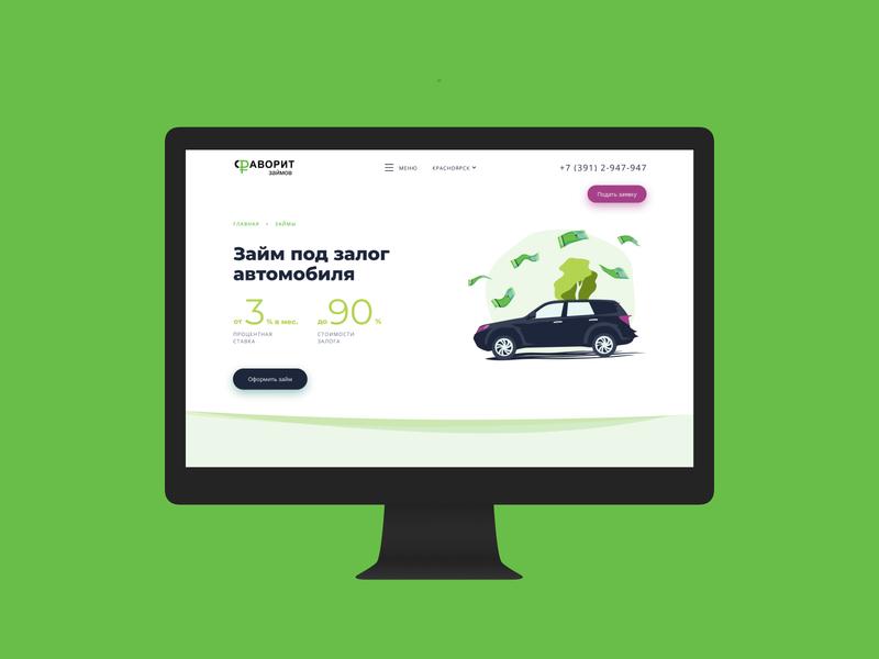 Favorite Loans: pages pitcher-favorit pitcheragency webdesign website web vector illustrations vector lottie loans brokers loans loan greensock finance figma