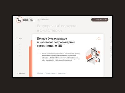 Cifir: list of services pitcher-cifir clean minimal ux ui pitcheragency motion website web webdesign accountants