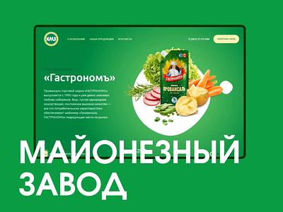 Sauces plant website ketchup mayonnaise promo pitcher-splant fullscreen ux ui motion website web webdesign figma