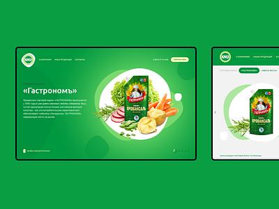 Sauces plant website minimal design webdesign website web motion figma ux ui promo pitcher-splant mayonnaise