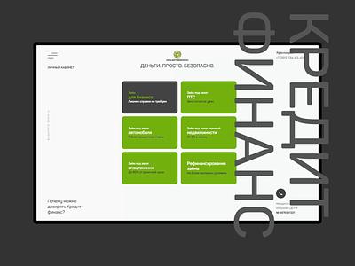 KRK: loan calculator (frontend) loans brokers loans loan clean pitcher-krk 3d blender minimal ux ui website motion web webdesign figma