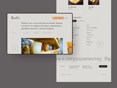 Cheese pitcher-cheese cheese design minimal ux ui pitcheragency website web webdesign figma