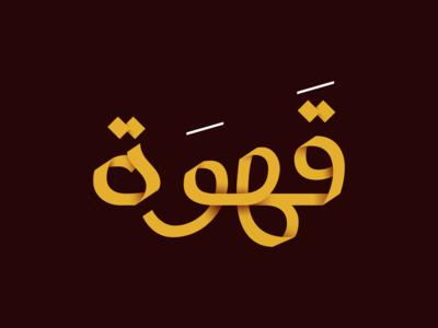 Qawah | Arabic Lettering
