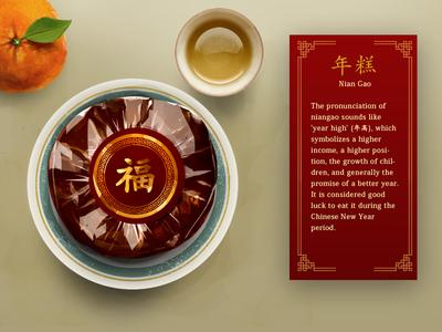Nian Gao 年糕 - CNY 2018 chinese food stickyrice cny2018 cny niangao