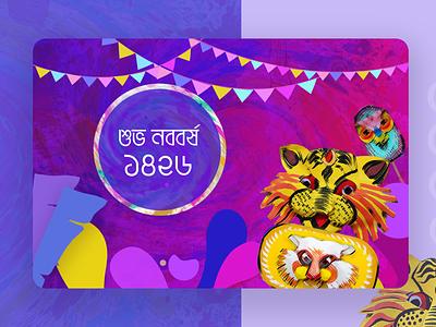 Bangla New Year 1426  I Bangla Nabobarsho graphic design brand festival app bangladesh trading card new year design wallpaper design bangla new year nabobarsho banner boishakhi banner pahela boishakh bangla nabobarsho