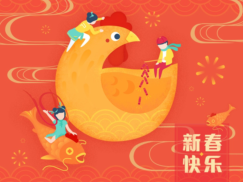 Happy Chinese New Year! festival spring chinese year new