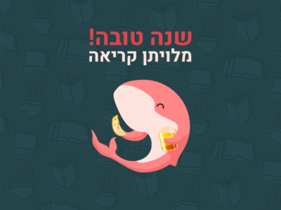 A Whale Reads New Year card 2017 shana tova literature whale new year
