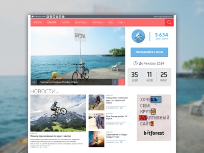 velove web-design design flat blue red bicycle dima blover web-site ui web-design site