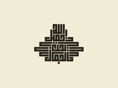 الله جميل يحب الجمال l Allah is Beautiful, He loves beauty -Kufi