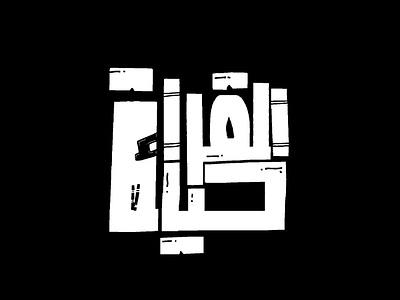 Arabic Typography - القراءة حياة - reading is life procreate art procreate arabic typography arabic typography typo blender 3d 2d