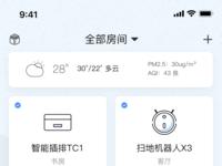 智能家居App首页