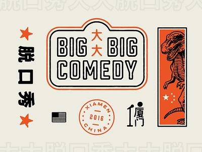 大大脱口秀 BIG BIG TALK SHOW passport badge design flag red branding character typography stand-up comedy star big chinese china brand logo comedy