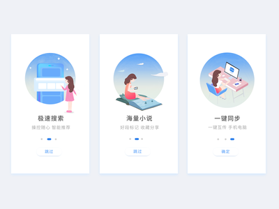 Onboarding Guide page UI start fictions read office girl page guide
