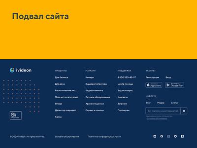 Ivideon Website Footer pattern nav menu footer rebranding ivideon typography branding logo concept ui figma web design