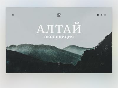 Altai startscreen fullscreen background mountain header page expedition travel tourism altai logo ui figma design concept web
