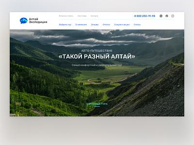 Altai banner navigation startscreen travel mountain altai ui figma design concept web