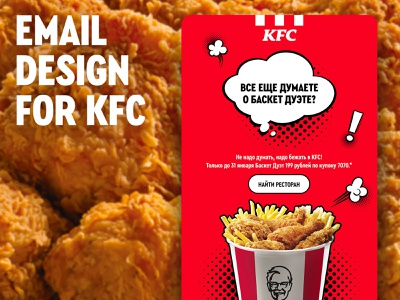 Email Marketing for KFC Russia web designer design email marketing email design email fried chicken chickens kfc chicken advertising campaign banner advertising advertisement