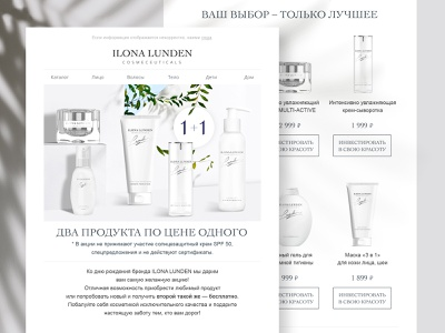 Email Design for Cosmetic Company advertisement ads banner ads advertising web white clean cosmetics cosmetic email marketing email design email