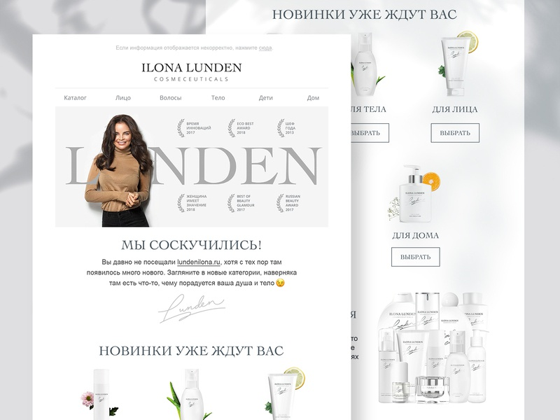 Email Design for Cosmetic Company clean white web cosmetics cosmetic beauty trigger email template email design email marketing email ads banner advertisement ads