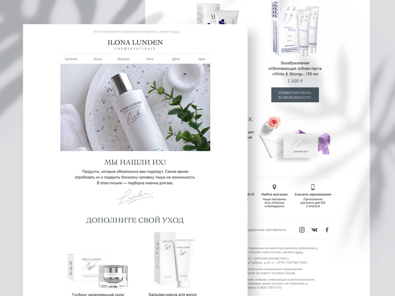 Email Design for Cosmetic Company trigger trigger email simple clean beauty cosmetics cosmetic email banner advertisement design email design banner ads advertising web webdesign email marketing