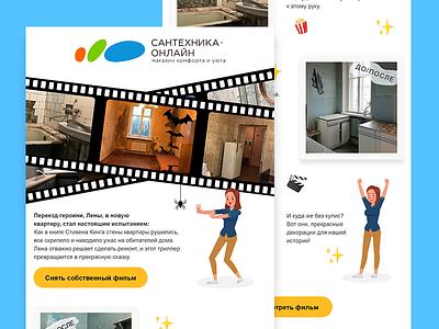 Santehnika Online Newsletter newsletter plumbing repair marketing web girl illustration email marketing email design email