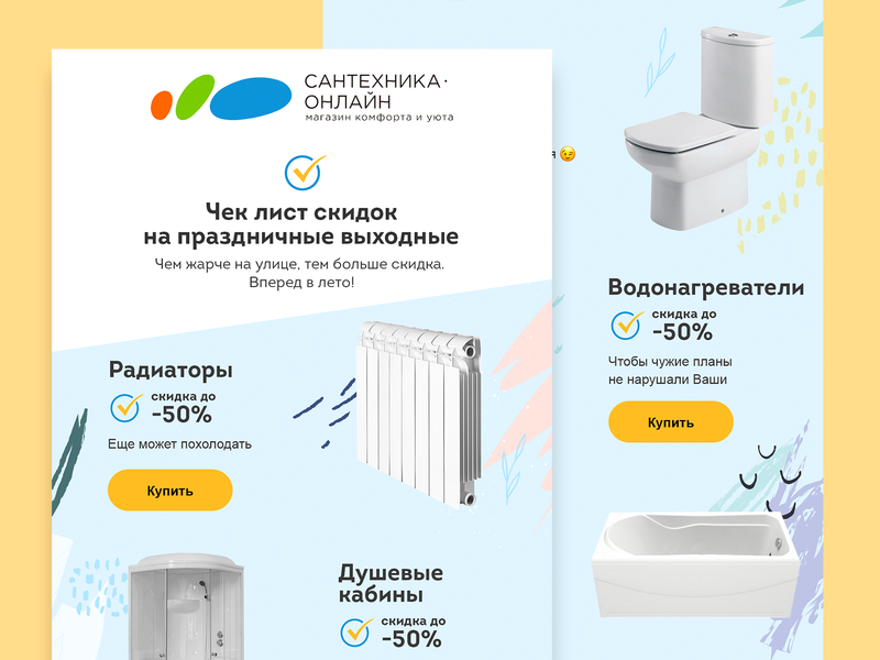 Santehnika Online Newsletter abstract spring sale marketing webdesign newsletter web plumbing email marketing email design email
