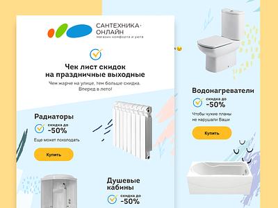 Santehnika Online Newsletter abstract spring sale marketing webdesign newsletter web plumbing email marketing email design email