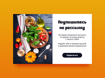 Subscribe / Daily UI 026 cook subscribe kitchen pop-up popup 026 daily ui