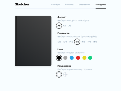Customize Product / Daily UI 033 custom customize product concept sketch 033 daily ui