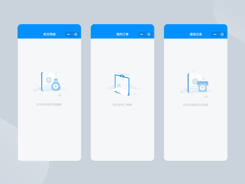 缺省页设计 订单 空白页 缺省页 design app illustration icon