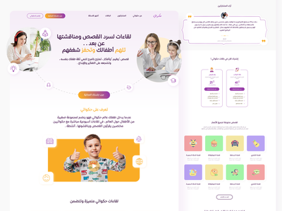 Distance learning online website landing page - hakawatyy redesign ui teacher tutor online kids session video testimonials pricing page landing stories learning