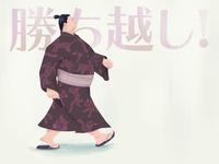 That Kachikoshi Swagger