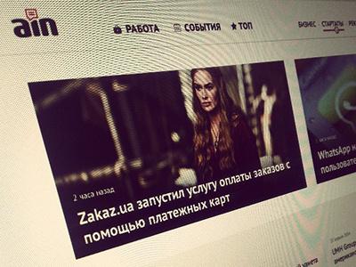 AIN Small Re-design ain redesign small concept website image insta