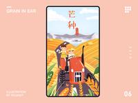 The grain in ear branding 24 solar terms 2019 illustration
