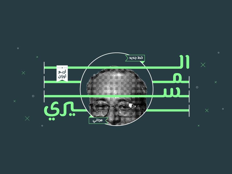 El Messiri FREE font by Kief Type Foundry on Dribbble