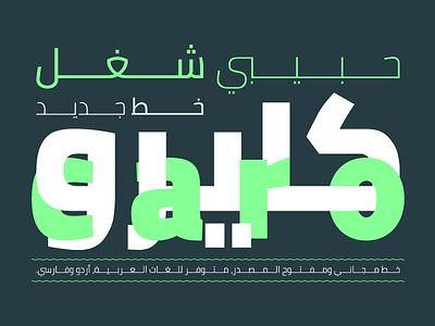 Cairo FREE font foundry kief type google free arabic font