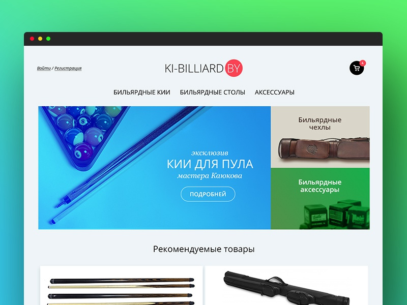 KI-BILLIARD mobile ux webdesign web ui shop e-commerce