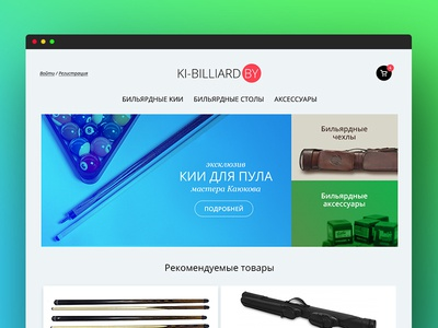 KI-BILLIARD