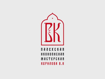The old Church Slavonic style letters artist logo lettering russian slavic