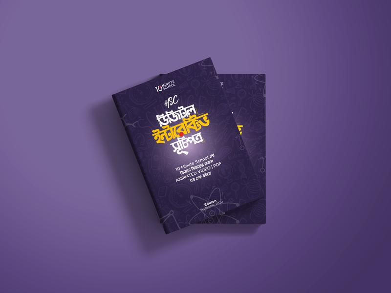 Digital Interctive Suchipotro Cover Design bangla bangla typography typography art flat bookcover books typography design illustration