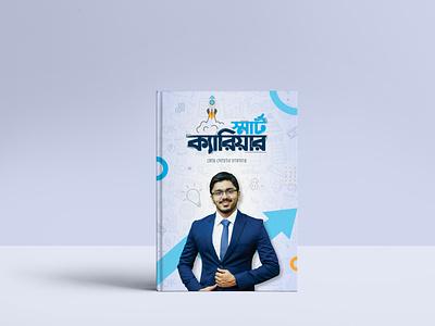 Smart Career PDF Book Cover typography art typography illustration design books bookcover bangla typography bangla