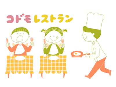 コドモレストラン(Kodomo restaurant)