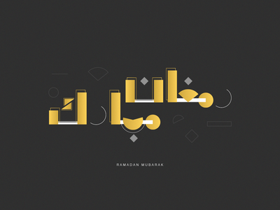 RAMDAN MUBARAK radmdan mubarak vector art graphic  design typography illustration design abstract