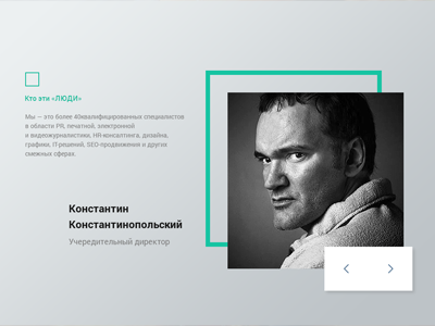 ЛЮДИPEOPLE design site web