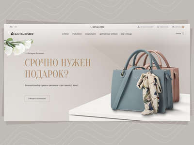 David Jones | Handbags Shop clean women store shop online fashion handbags ui ux colors interaction hero e-commerce